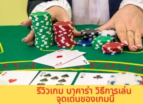 review game baccarat