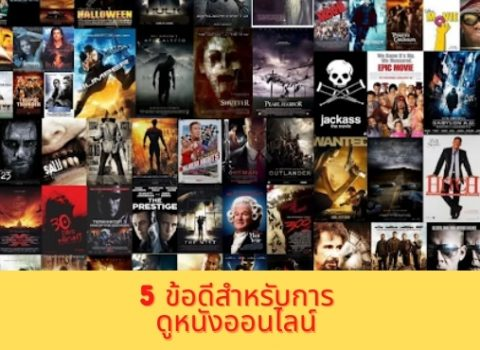 5 Advantages movie online