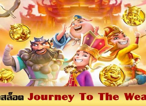 สล็อต Journey To The Wealth